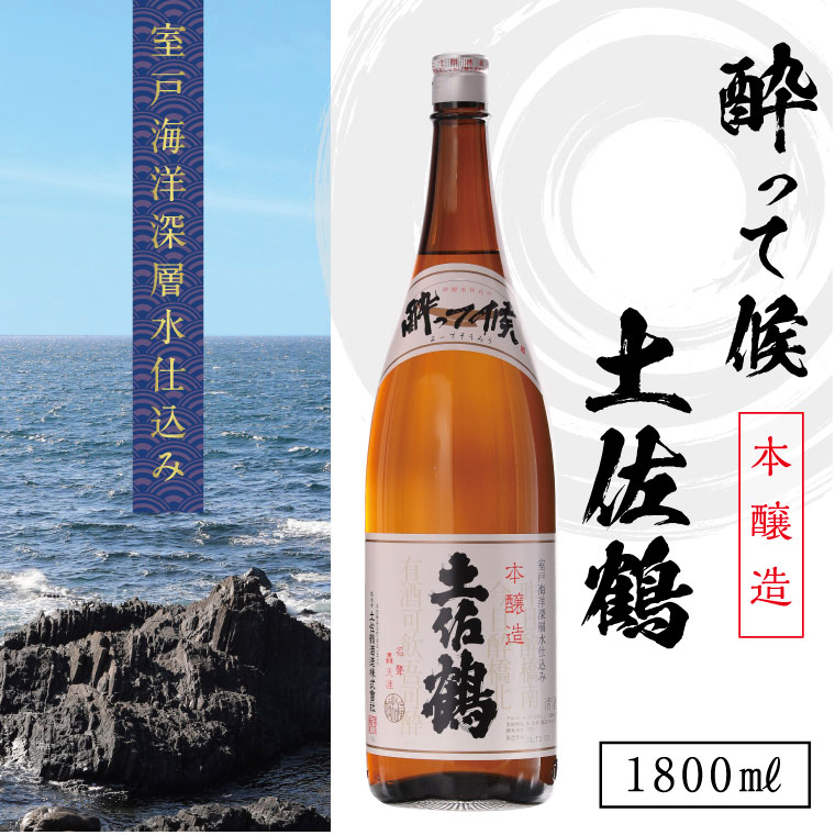 NM107D1土佐鶴酔って候本醸造1.8L