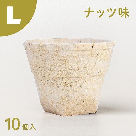 食べられるコップ「もぐカップ」ナッツ味 Lサイズ 10個入り H068-014