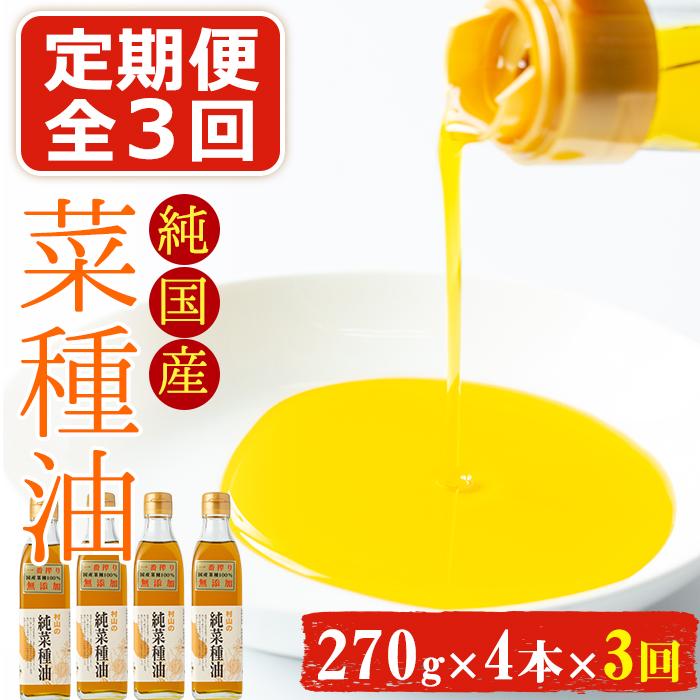【30862】<定期便・全3回(2ヶ月毎)>村山の純菜種油(270g×4本×3回)【村山製油】