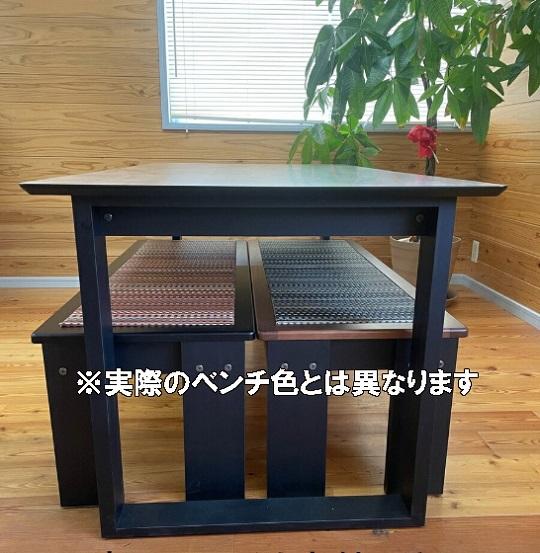 EZ022_【メラミン加工ダイニング(ウォールナット)テーブルセット150cm×80cm 】黒天板×市松模様ダイニグベンチ 120cm ×2脚付