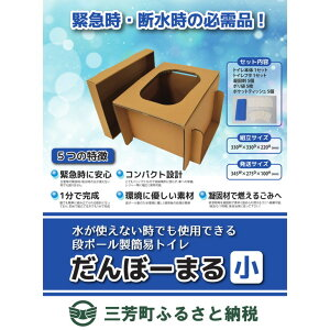 災害用簡易トイレ だんぼーまる小