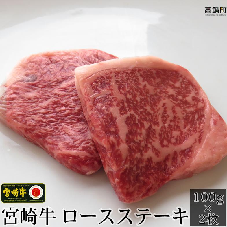 <宮崎牛ロースステーキ100g×2枚>3か月以内に順次出荷【c531_tf】