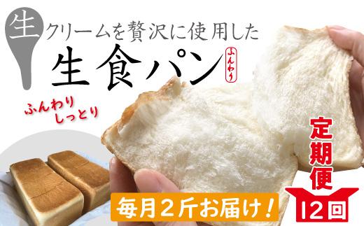 21-971.【12回定期便】パンのピノキオ特製 ふんわり生食パン2斤セット(合計24斤)