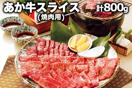 熊本県産 あか牛 焼き肉用 800g《90日以内に順次出荷(土日祝除く)》肉のみやべ