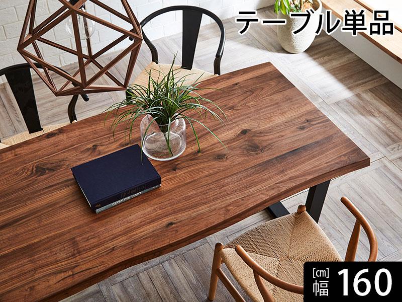 EO607_【開梱設置 完成品】 テーブル 無垢材継ぎ継ぎ一枚板風テーブル 幅160 ダイニングテーブル ウォールナット 木製 ブラウン 耳付き