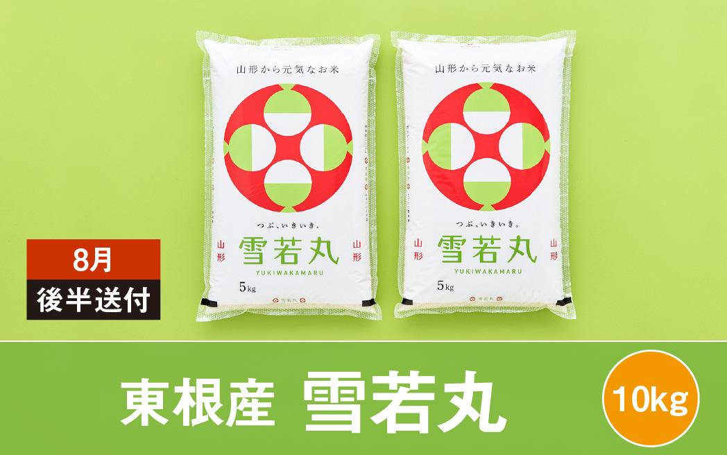 特別栽培米雪若丸10kg(2022年8月後半送付)丸屋本店提供 3年連続特A 2021年産 令和3年産 山形県産 精米 白米 5kg×2袋 M-1740