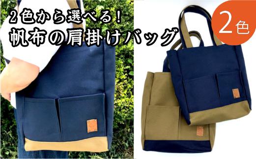 【B-135】2色から選べる!帆布の肩掛けバッグ