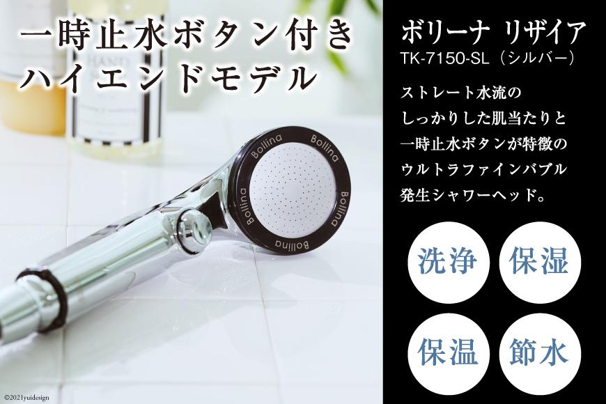 ボリーナ リザイア(シルバー) 【TK-7150-SL】
