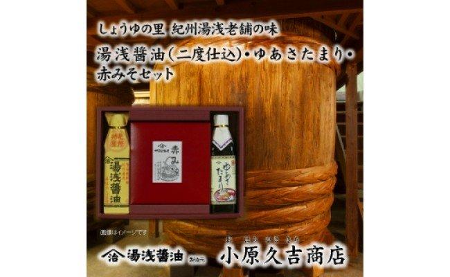 M6017_江戸時代から続く米こうじみそ ゆあさたまり 湯浅醤油セット