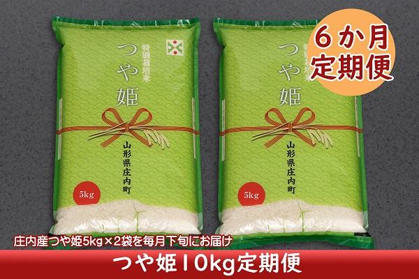 <4月開始>庄内米6か月定期便!つや姫10kg(入金期限:2021.3.25)
