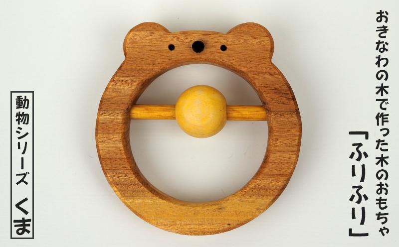 おきなわの木で作った木のおもちゃ 「ふりふり」動物シリーズ(くま)