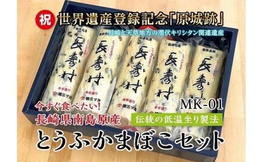 【創業明治31年】伝統の技で作る「とうふかまぼこ5本セット」 MK-01