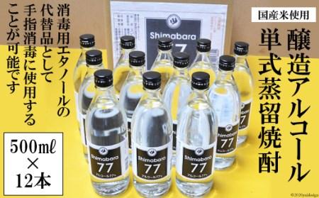 AE041スピリッツ SHIMABARA77(12本入り)