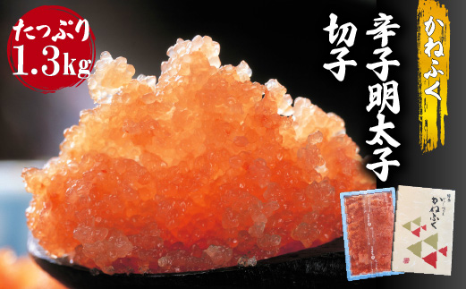 【Z8-019】かねふく辛子明太子 切子 1300g