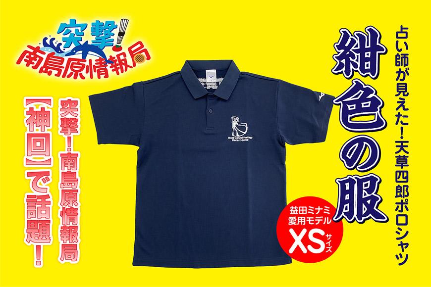 『突撃!南島原情報局【神回】公認!』世界遺産ポロシャツ 1枚(XSサイズ)