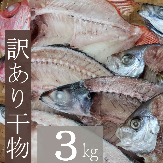 NK034訳あり】地魚干物セット(約3kg)