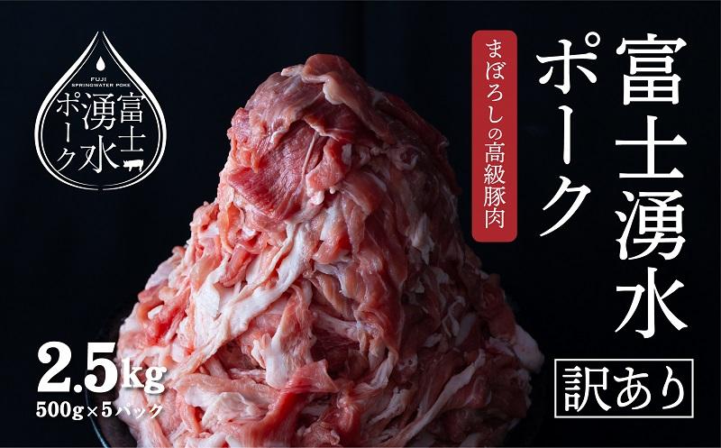 訳あり!富士湧水ポークの切り落とし 2.5kg