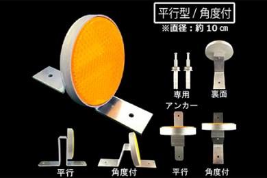 20-0011 ライトが当たると反射して光る反射標識 直径10センチ5826-0012