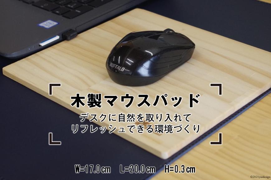 【デスクに自然を!】木製マウスパッド<ハママツ>【長崎県南島原市】