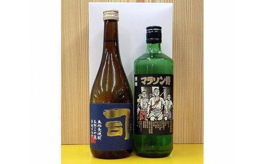 No.243 本格麦焼酎と焼酎「司・マラソン侍セット」 / お酒 焼酎甲類 サトウキビ糖蜜 群馬県