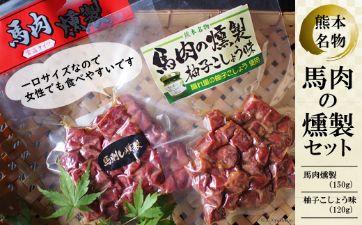 No.060 馬肉燻製セット(ゆずこしょう) / 馬刺し燻製 柚子胡椒 熊本県 特産 名物