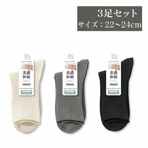 4-0031 美濃和紙ソックス(3足セット) サイズ 22~24cm5826-0290
