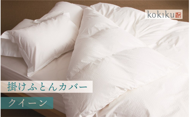 kokiku【ホテル仕様】オハコ 掛けふとんカバー【クイーン】