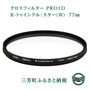 クロスフィルター PRO1D R-トゥインクル・スター(W) 77mm