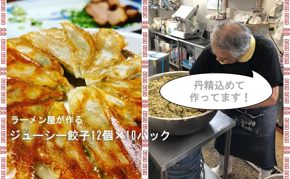 CM006_絶品!!ラーメン屋が作る自家製 肉汁溢れるジューシー餃子(餃子12個入×10パック)