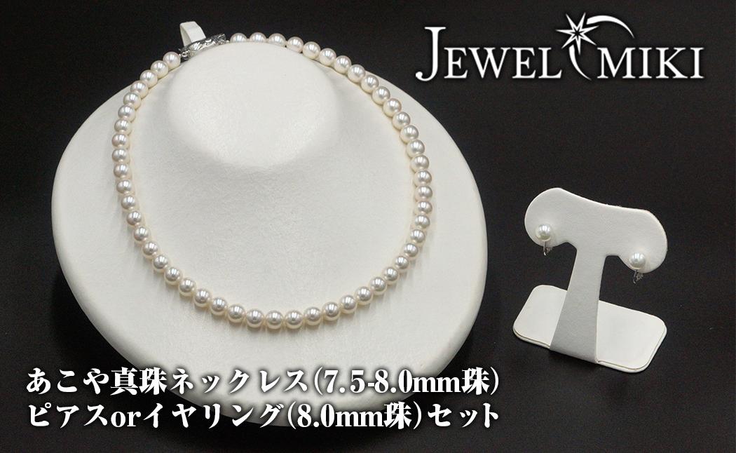 あこや真珠ネックレス(7.5-8.0mm)とイヤリングのセット(I007)