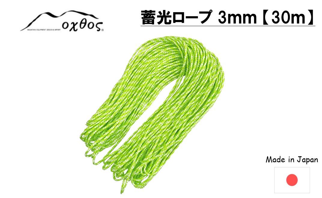 [R261] oxtos 蓄光ロープ 3㎜ 【30m】