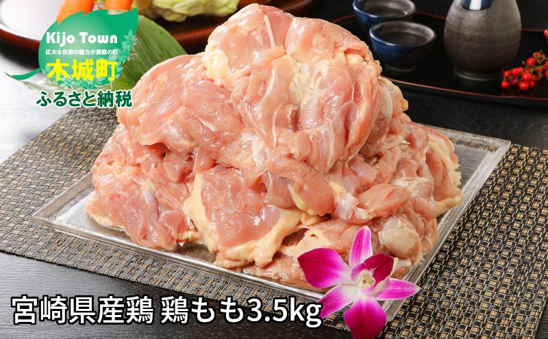 K16_0003_1 <宮崎県産鶏 鶏もも3.5kg>