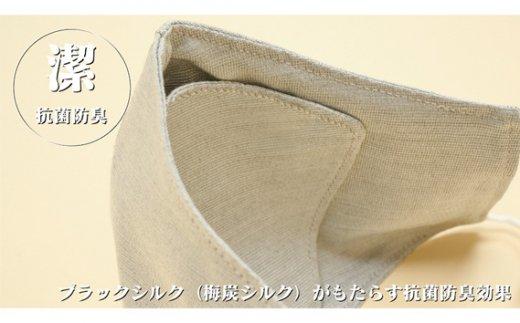 No.249 ブラック(梅炭)シルクマスク インナーマスク付き / ますく 消臭 接触冷感 千葉県