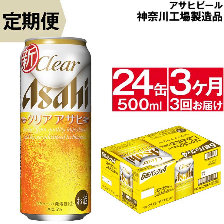 3-0044 【定期便3ケ月】クリアアサヒ500ml 24本×1ケース