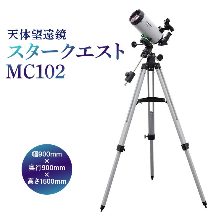 天体望遠鏡 スタークエストMC102 ※離島への配送不可(北海道、沖縄本島は配送可)