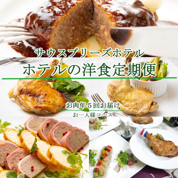 SB030【ホテルメイドの洋食惣菜】お肉コース定期便!!年5回お届け【お一人様向け】