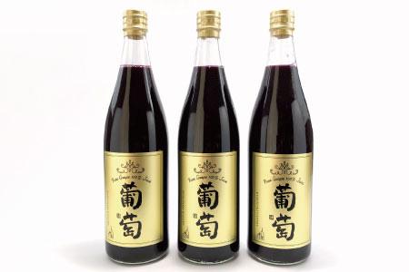 ≪ノンアルコール飲料≫ナガノパープルと巨峰の葡萄ジュース720ml×3本セット《楠わいなりー》