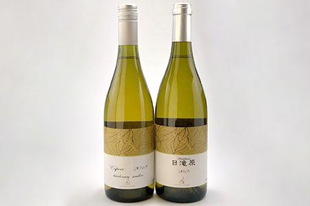 自社栽培ぶどうブレンド白ワインペア -日滝原&エスポワール 750ml×各1本-《楠わいなりー》