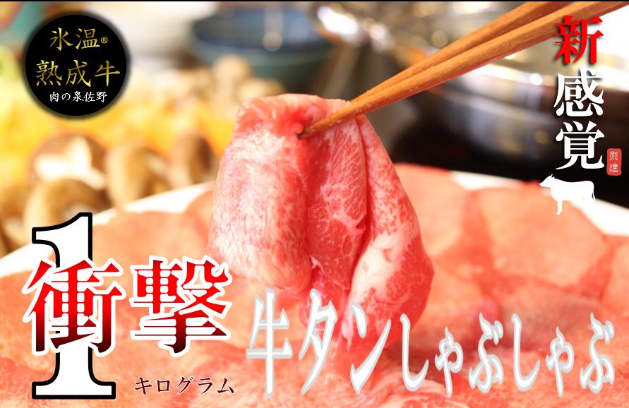 099H211 新感覚!氷温(R)熟成牛 牛タンしゃぶしゃぶ1kg