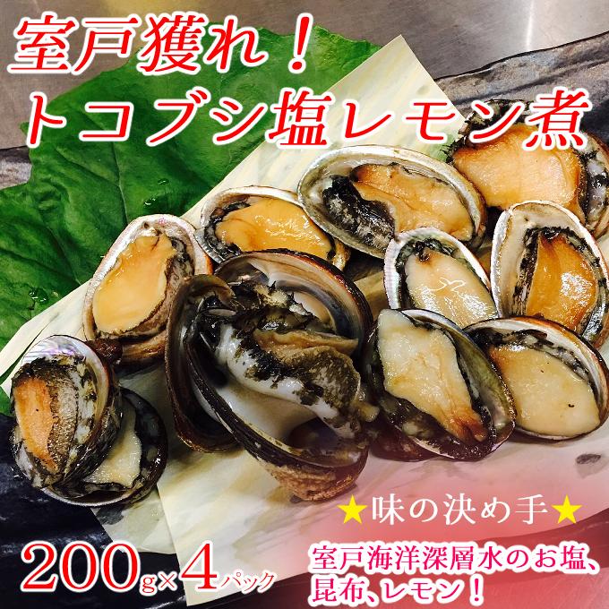 SZ037【先行予約】室戸獲れ!ながれこ(とこぶし)の室戸海洋深層水昆布塩レモン煮4パックセット
