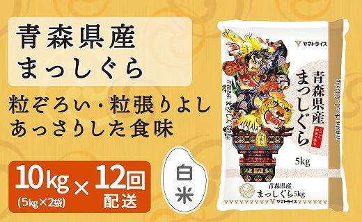 青森県産まっしぐら 10kg(5kg×2袋) ※12回定期便 安心安全なヤマトライス H074-224