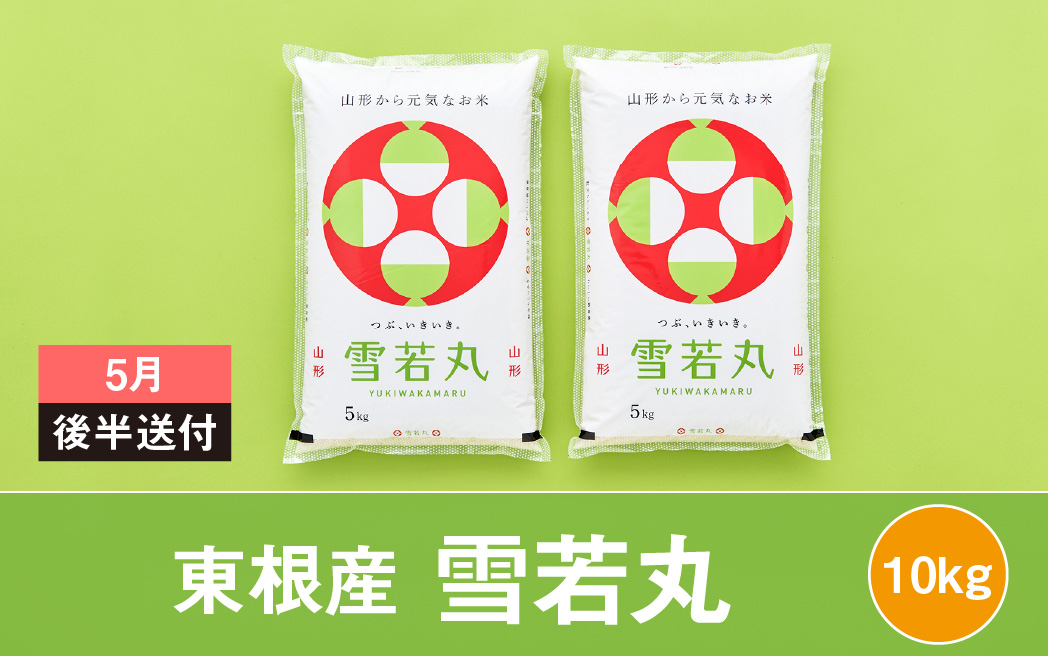 特別栽培米雪若丸10kg(2022年5月後半送付)丸屋本店提供 3年連続特A 2021年産 令和3年産 山形県産 精米 白米 5kg×2袋 M-1734