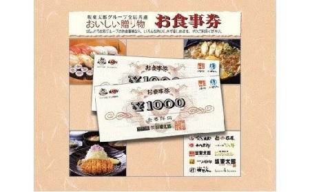 K1521 【店舗限定】坂東太郎グループお食事券(150,000円相当)