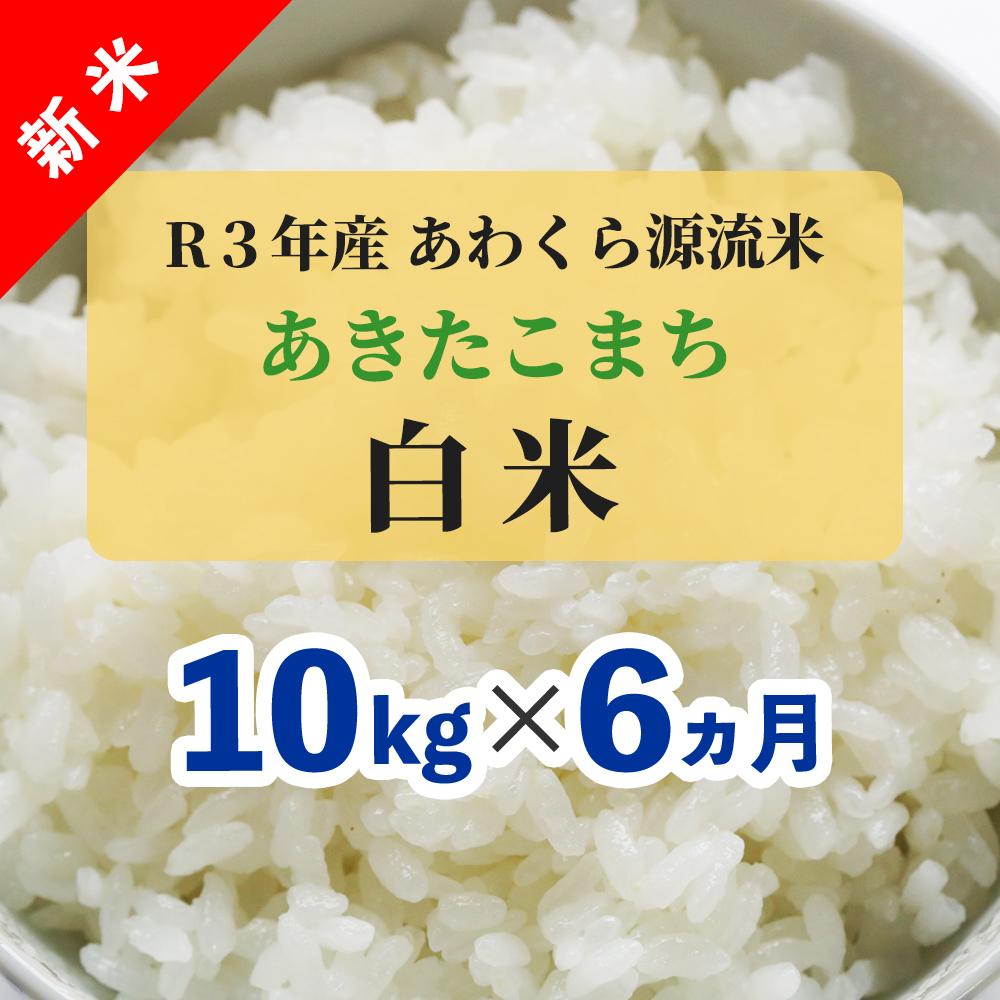 W76<令和3年産 新米定期便> あわくら源流米 あきたこまち 白米10kg×6