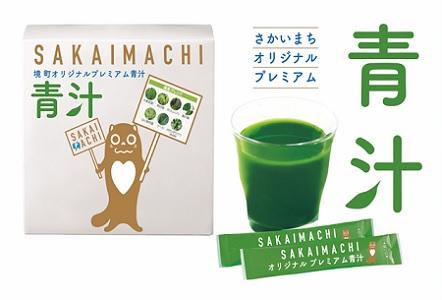K1602 境町オリジナル・プレミアム青汁 36包/箱入り