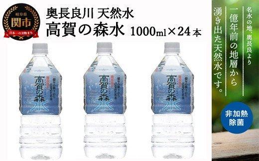 高賀の森水 24本(1000ml 12本入り 2ケース)~モンドセレクション 最高金賞連続受賞! ペットボトル 水~S12-39