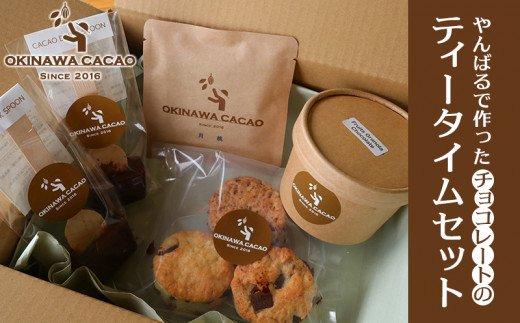 【OKINAWA CACAO】やんばるで作ったチョコレートの「ティータイムセット」
