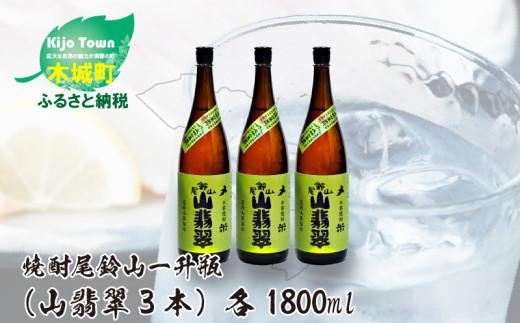 K08_0023 <焼酎尾鈴山(山翡翠3本)1800ml>