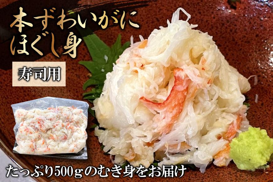 【寿司用】本ずわいがに ほぐし身