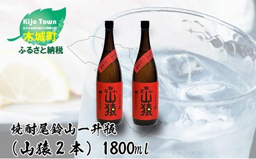 K08_0002 <焼酎尾鈴山一升瓶(山猿2本)>
